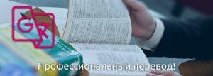 Услуги срочного перевода
