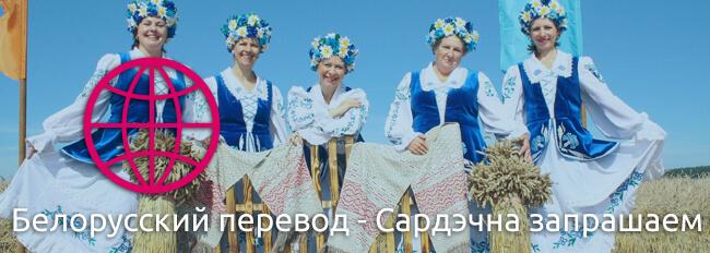 Перевод с на белорусский язык