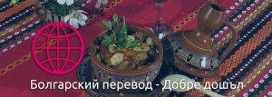 Перевод на болгарский язык