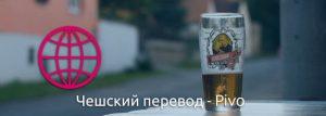 Чешский перевод