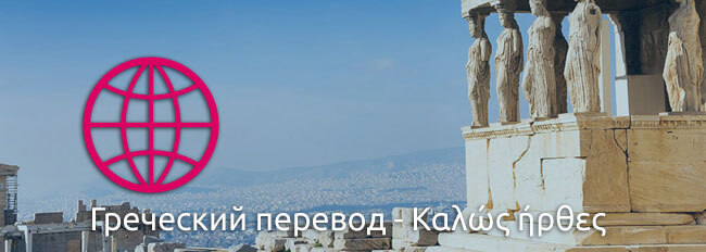Перевод с на греческий язык