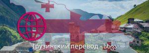 Перевод на грузинский