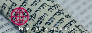 Перевод с на иврит