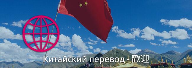 Перевод с китайского