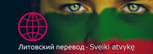 Литовский перевод