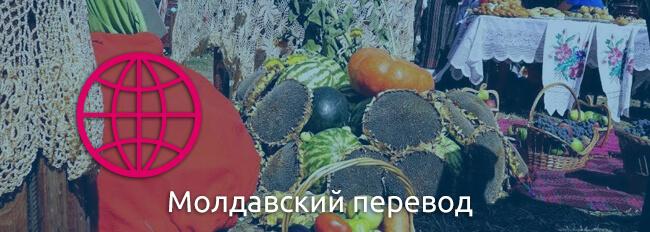 Молдавский перевод