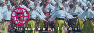 Эстонский перевод
