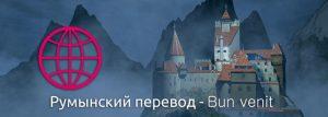 Румынский перевод