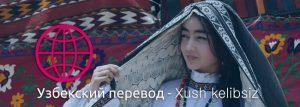 Узбекский перевод