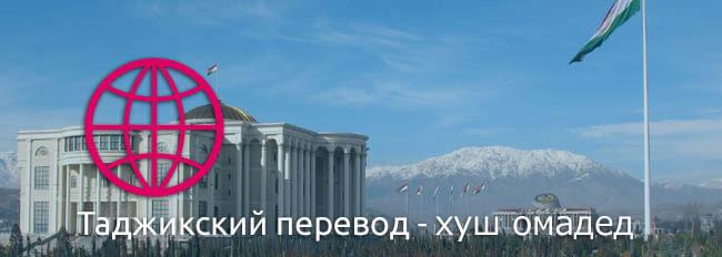 Таджикский перевод