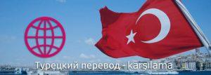 Турецкий перевод