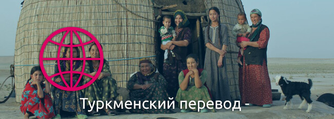 Туркменский перевод