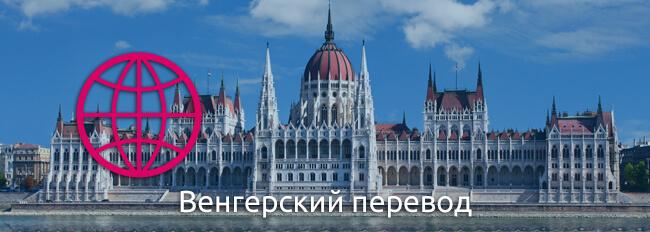 Венгерский перевод
