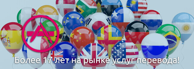 Агентство переводов ЦЕНТР