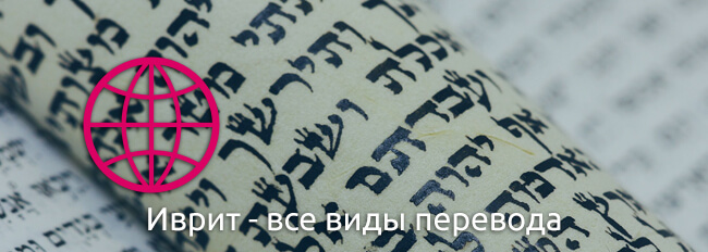 Перевод с и на иврит