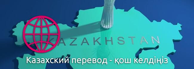 Перевод на казахский язык