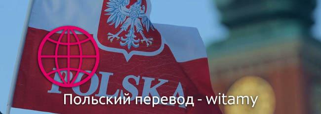 Польский перевод
