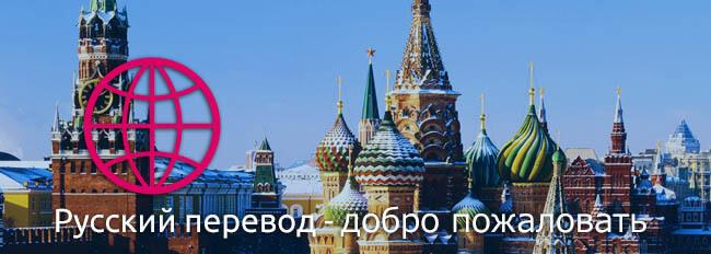 Перевод на русский