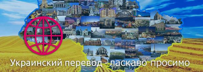 Украинский перевод